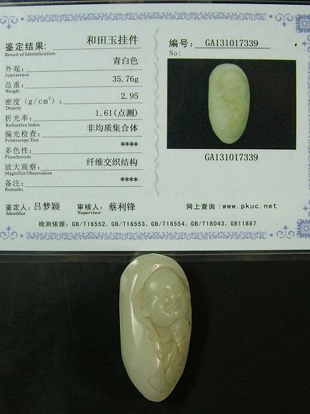 ■龍香堂■☆和田白玉(ホータンはくぎょく)布袋トップ49mm