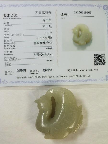 ■龍香堂■☆旧中国白玉(はくぎょく)鳳凰器47mm(h2)