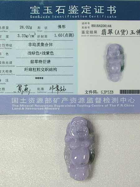 ■龍香堂■☆A貨ミャンマーラベンダー翡翠「布袋」47mm