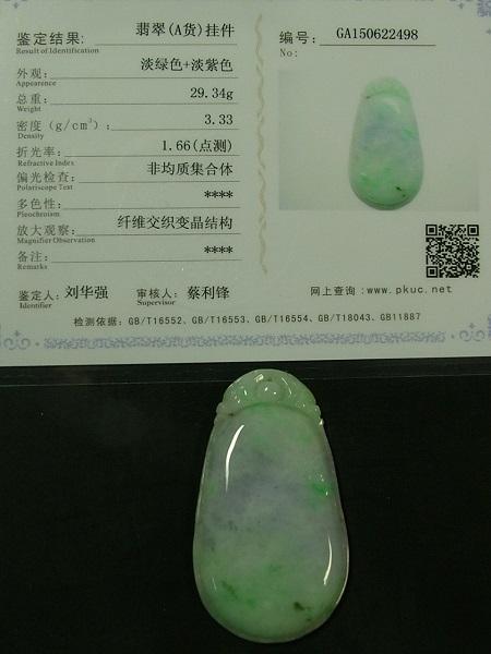 ■龍香堂■☆A貨ミャンマー翡翠(ひすい)宝珠トップ58mm(t8)
