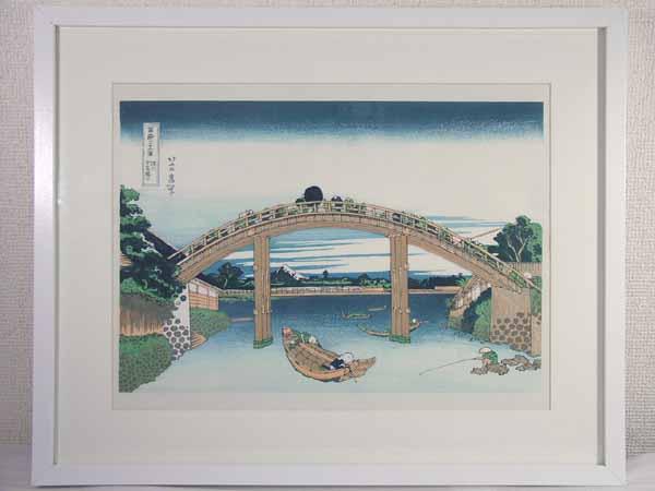 ■龍香堂■復刻木版 葛飾北斎『深川万年橋下』額装済