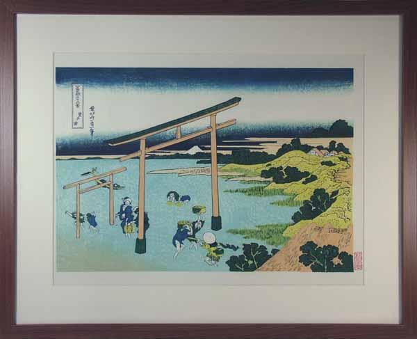 ■龍香堂■「劉長青」復刻木版浮世絵 葛飾北斎『登戸浦』額装済