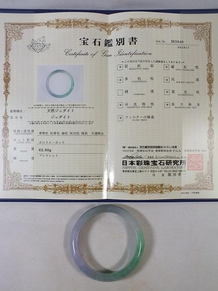 ■龍香堂■☆【鑑別書付き】天然ジェダイト(ひすい)大型バングル61mm
