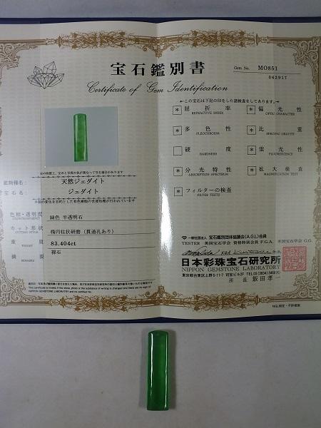 ■龍香堂■☆【鑑別書付き】天然アイスジェダイト(ひすい)トップ53mm