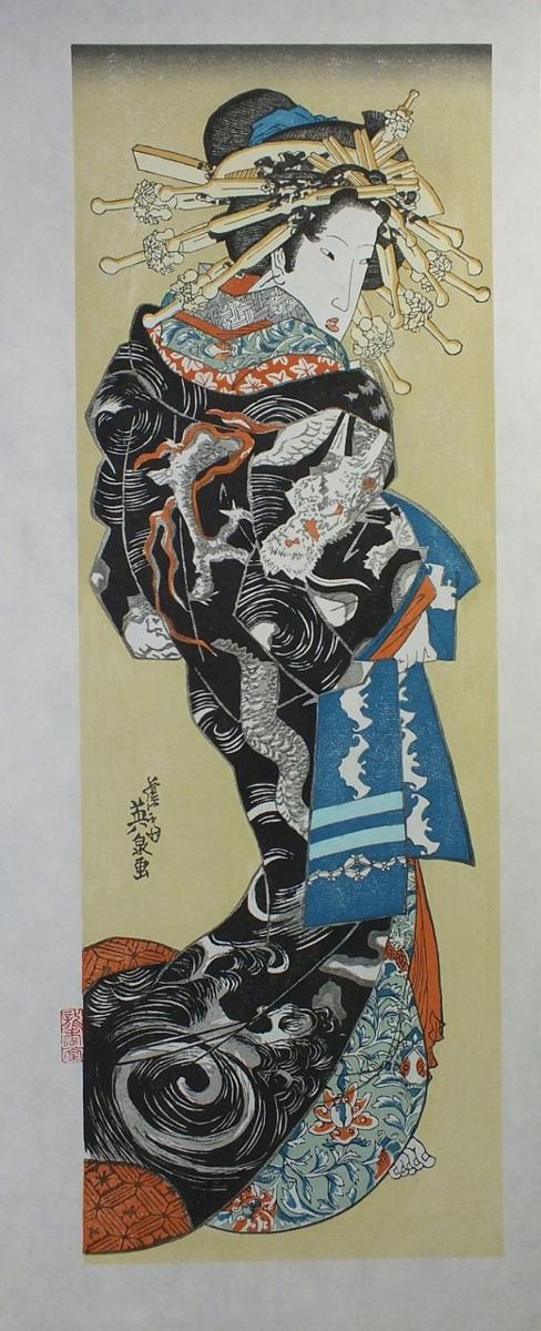 手摺木版で忠実に復刻した作品です。 ■龍香堂■ 復刻木版浮世絵 渓斎英泉『雲龍打掛の花魁』