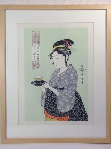 ■龍香堂■☆「劉長青」復刻木版 喜多川歌麿『難波屋おきた』額装済