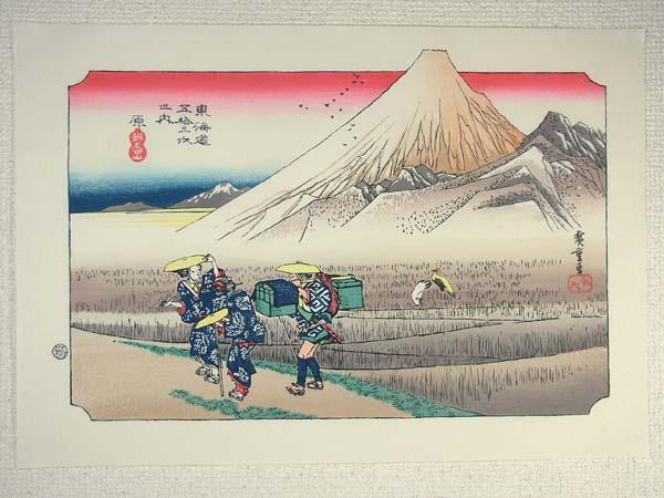 ■龍香堂■☆「劉長青」復刻木版 歌川広重浮世絵『原 朝之富士』