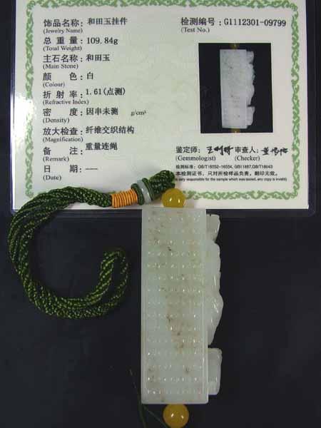 ■龍香堂■☆和田白玉(ホータンはくぎょく)貔貅(ひきゅう)下飾79mm