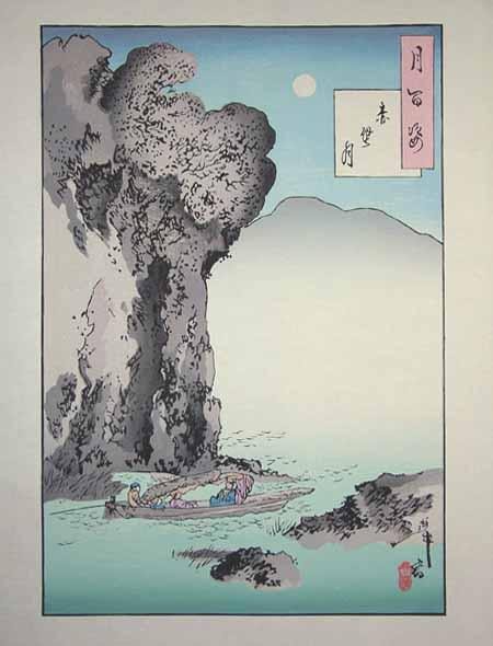 ■龍香堂■「劉長青」復刻木版 月岡芳年『月百姿 赤壁月』