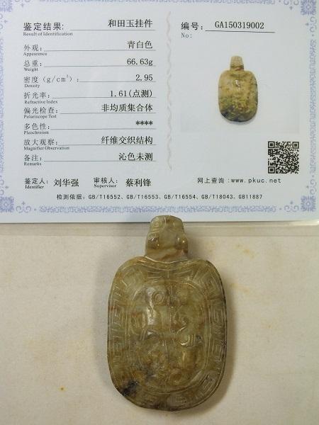 ■龍香堂■☆旧中国白玉(はくぎょく)亀彫物67mm(v21)