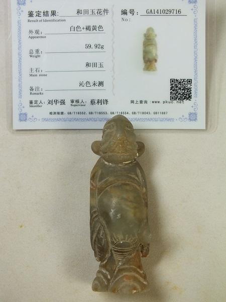■龍香堂■☆旧中国白玉(はくぎょく)唐人彫物72mm(v25)