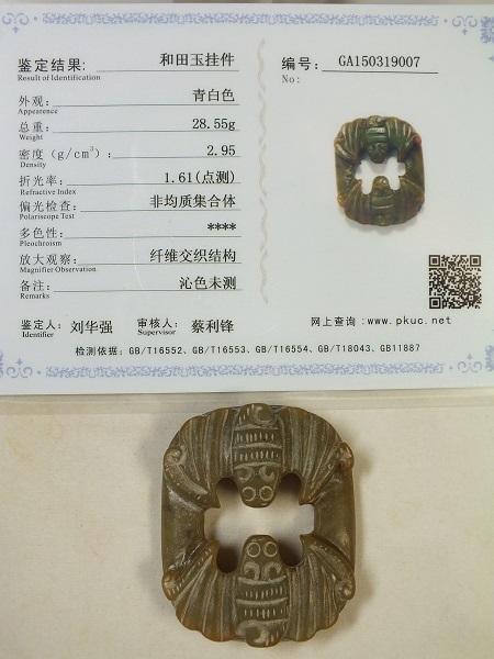 ■龍香堂■☆旧中国白玉(はくぎょく)双蝙蝠49mm(v26)