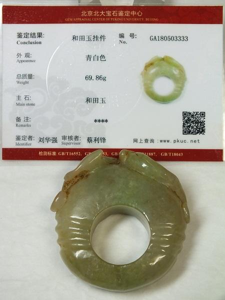 ■龍香堂■☆旧中国白玉(はくぎょく)貔貅(ひきゅう)王環54mm(h3)