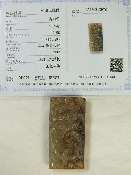 ■龍香堂■☆旧中国白玉(はくぎょく)神獣牌子57mm(h3)
