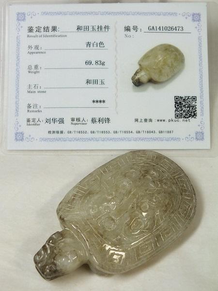 ■龍香堂■☆旧中国白玉(はくぎょく)彫物「亀」72mm(h5)