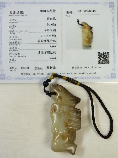 ■龍香堂■☆旧中国白玉(はくぎょく)彫物「貔貅(ひきゅう)」61mm(h6)