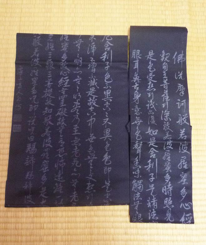 名古屋帯 紺色 法事用 正絹 リサイクル帯 アンティーク帯 中古帯