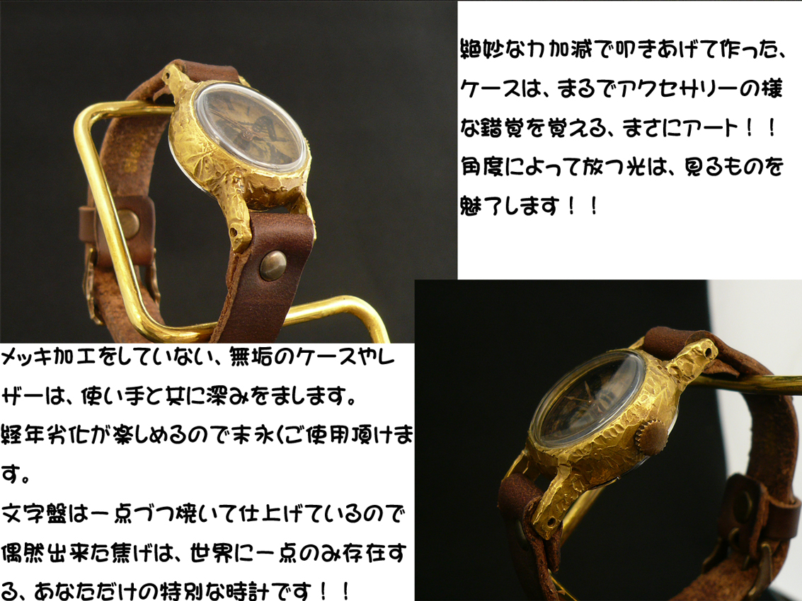 手作り腕時計astoryMariGotobeside