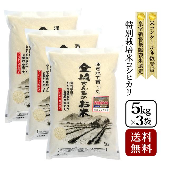 【送料無料】特別栽培米コシヒカリ 15kg(5kg×3袋)令和元年産長野県飯山産 金崎さんちのお米【39ショップ】