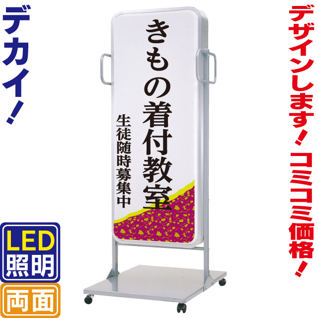 【送料無料】LED特大電飾アルミスタンド看板(デザイン・貼り加工込み) 電飾看板 電飾立て看板 照明付き看板 光る看板 電飾置き看板 信頼の日本製!