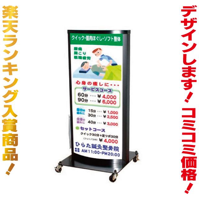 【送料無料】デザイン・貼り加工込み電飾スタンド看板(M) 電飾看板 照明入り看板 光る看板 びっくり価格 信頼の日本製! ランキング入賞商品