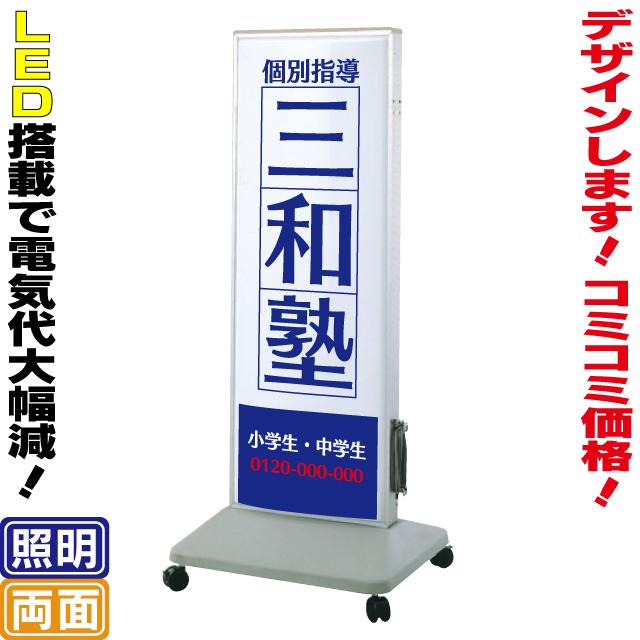 【送料無料】LED電飾スタンド看板(L)電飾看板 電飾立て看板 店舗用電飾看板 照明入り看板 光る看板 信頼の日本製!
