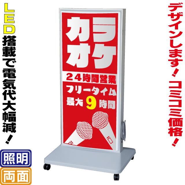 【送料無料】LED電飾スタンド看板(Lワイド)電飾看板 電飾立て看板 店舗用電飾看板 照明入り看板 光る看板 信頼の日本製!
