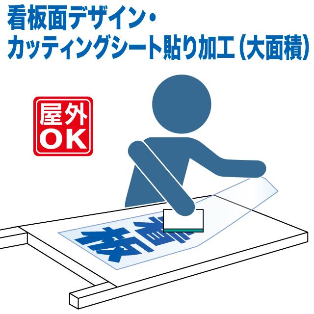 看板面デザイン・カッティングシート貼り加工(大面積)