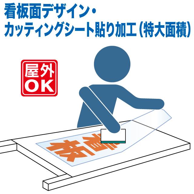看板面デザイン・カッティングシート貼り加工(特大面積)