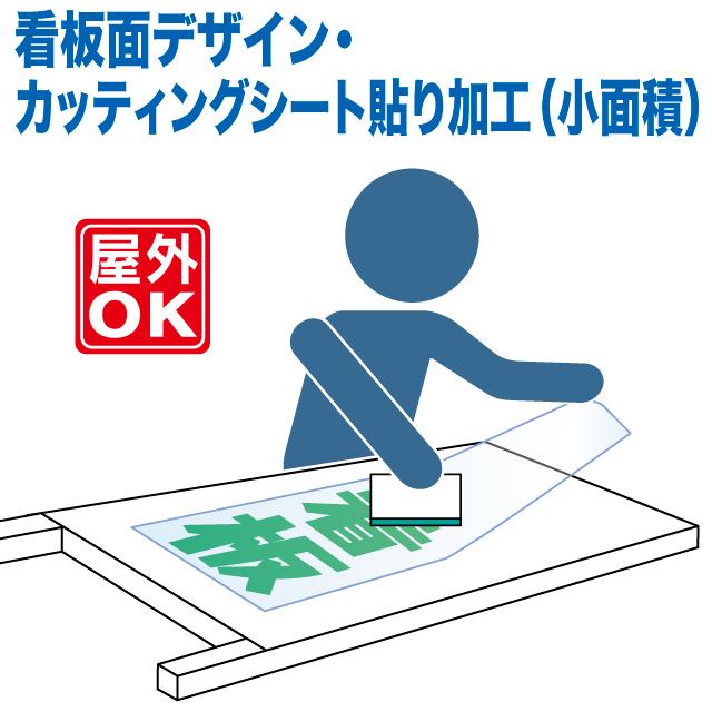 看板面デザイン・カッティングシート貼り加工(小面積)