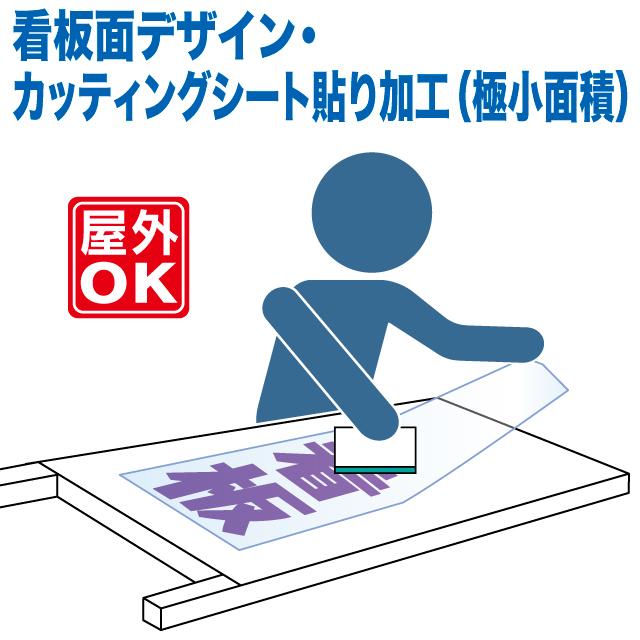 看板面デザイン・カッティングシート貼り加工(極小面積)