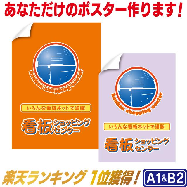 ポスター製作(A1・B2サイズ)オリジナルポスター製作 ランキング1位獲得商品