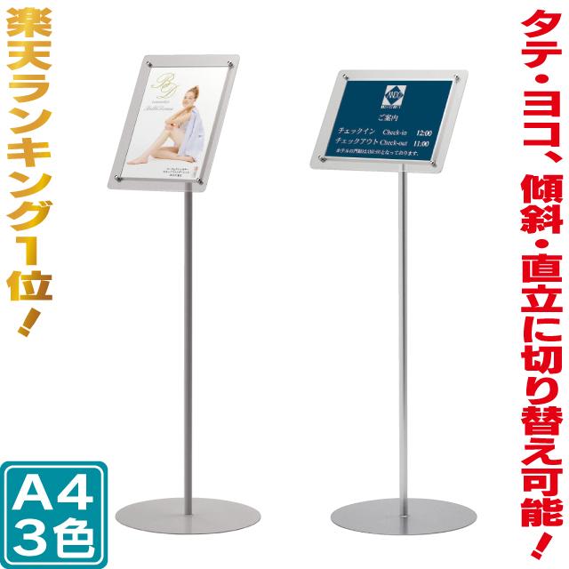 スライドファイル式フロアスタンド/A4 案内板 パネルスタンド 案内看板 誘導看板 案内表示 誘導表示 インフォメーション ランキング1位獲得商品
