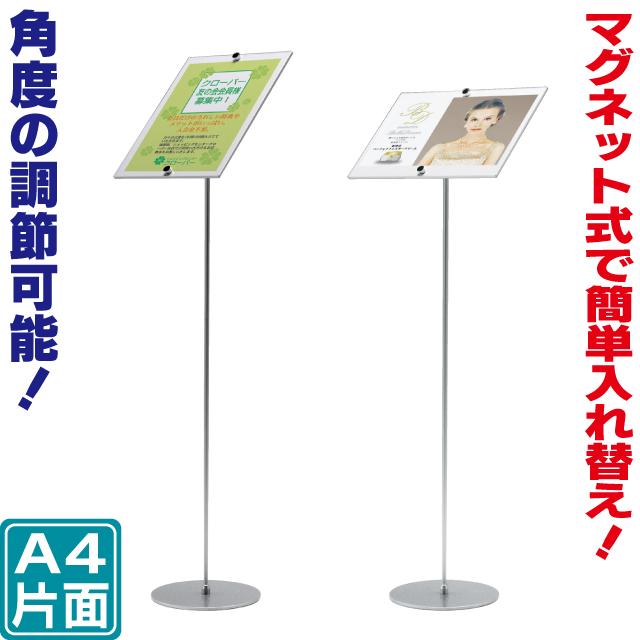 はさみ込み式POPスタンド/A4 案内板 パネルスタンド 案内看板 誘導看板 案内表示 誘導表示 インフォメーション