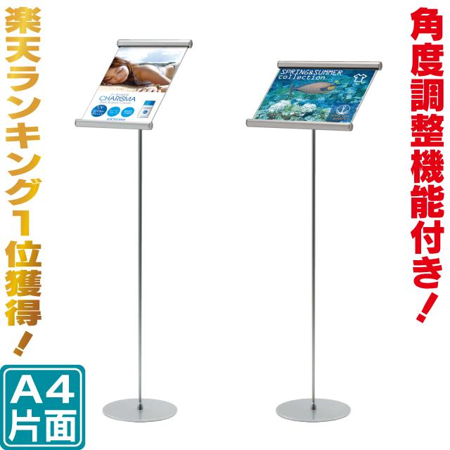 けんどん式フロアスタンド/A4 案内板 パネルスタンド 案内看板 誘導看板 案内表示 誘導表示 インフォメーション ランキング1位獲得商品