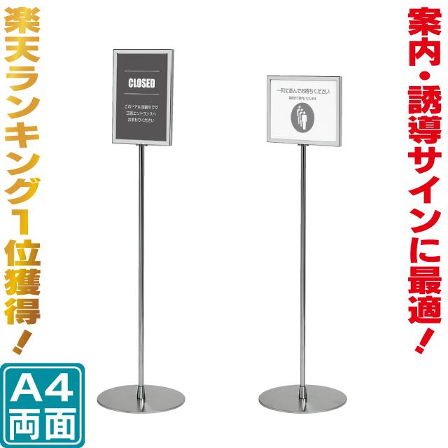 両面サインスタンドA4サイズ 案内板 パネルスタンド 案内看板 誘導看板 案内表示 誘導表示 インフォメーション ランキング1位獲得商品