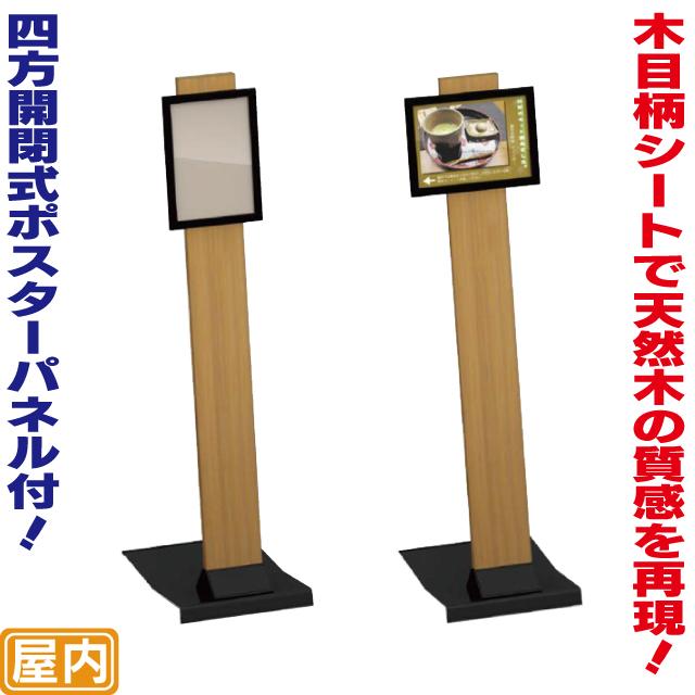 傾斜型和風サインスタンド【A4サイズ】 パネルスタンド 案内看板 誘導看板 案内表示 誘導表示 インフォメーション