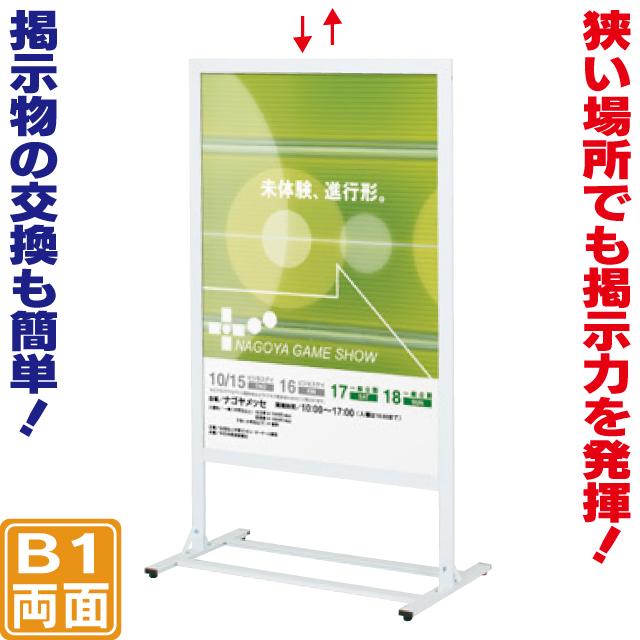 【送料無料】垂直型フロアスタンド/B1 フロアスタンド 案内看板 誘導看板 案内表示 案内板