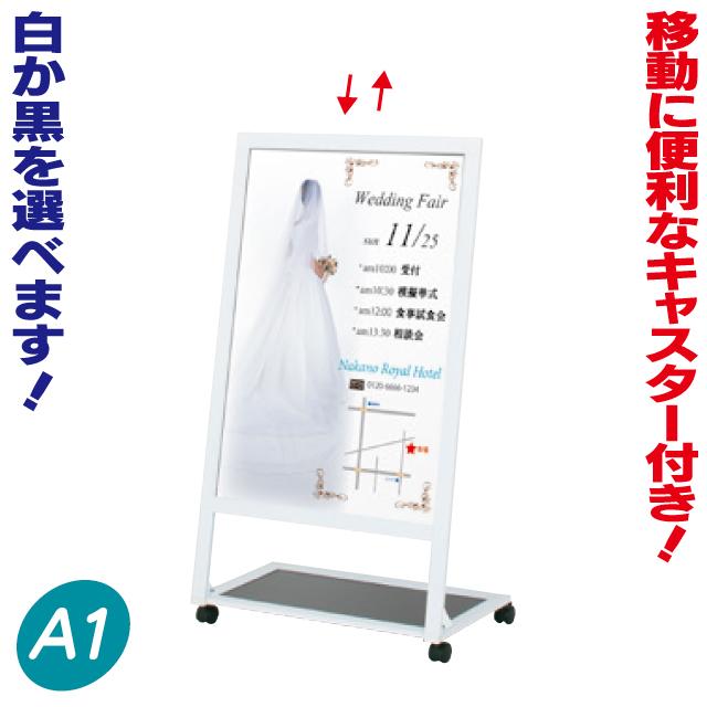 【送料無料】L型屋内スタンド看板/A1 フロアスタンド 室内看板 案内看板 案内表示 案内板