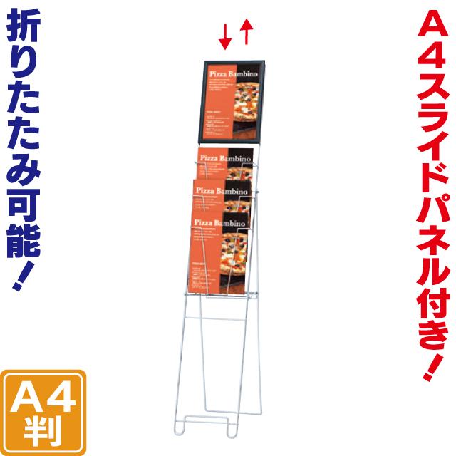 A4パネル付ワイヤーカタログスタンド(A4判3段) パンフレットスタンド カタログ入れ パンフレット入れ カタログ置き パンフレット置き マガジンラック