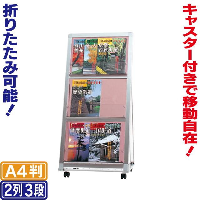 【送料無料】マガジンラック(A4判2列3段)【折りたたみ式】 パンフレットスタンド カタログ入れ パンフレット入れ チラシ入れ カタログ置き パンフレット置き