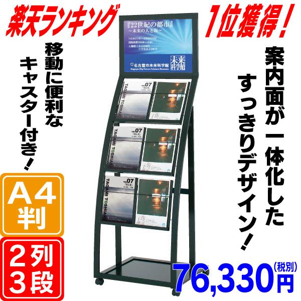 【送料無料】R型カタログスタンド(垂直型L) パンフレットスタンド カタログ入れ パンフレット入れ チラシ入れ カタログ置き パンフレット置き マガジンラック ランキング1位獲得商品