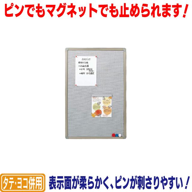 屋内掲示板【Sサイズ】 メッセージボード マグネット使用可