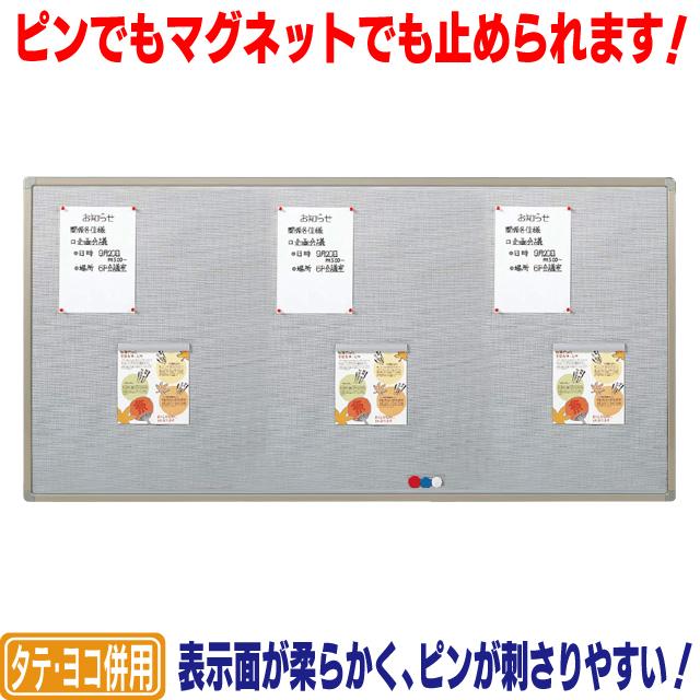 屋内掲示板【Lサイズ】 メッセージボード マグネット使用可