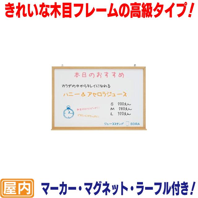 木目スチールホワイトボード【Sサイズ】 ホワイトボード マグネット使用可 ランキング入賞商品
