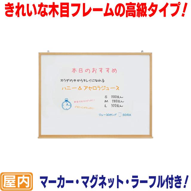 木目スチールホワイトボード【Mサイズ】 ホワイトボード マグネット使用可