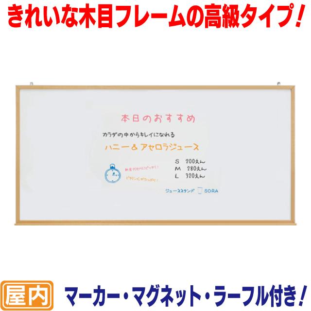 木目スチールホワイトボード【Lサイズ】 ホワイトボード マグネット使用可