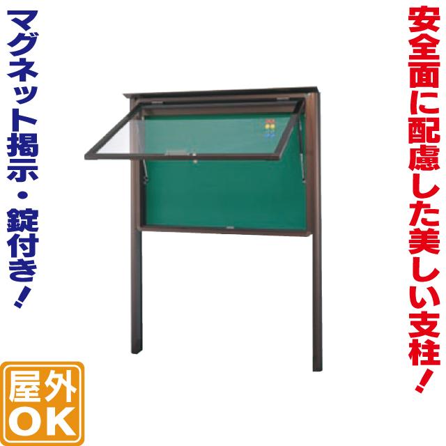 【送料無料】自立式開閉型アルミ掲示板(SS)