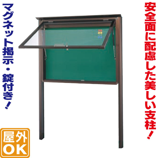 【送料無料】自立式開閉型アルミ掲示板(M)