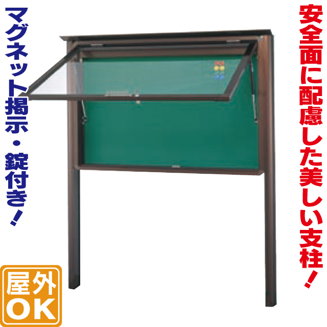【送料無料】自立式開閉型アルミ掲示板(L)
